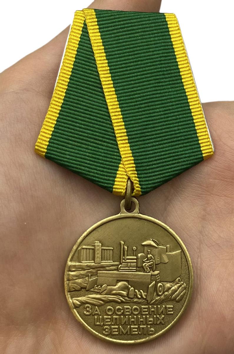 """Заказать муляж медали """"За освоение целинных земель"""""""