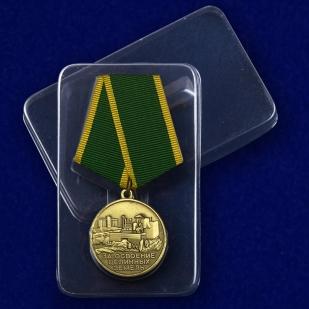 Медаль За освоение целинных земель - в пластиковом футляре