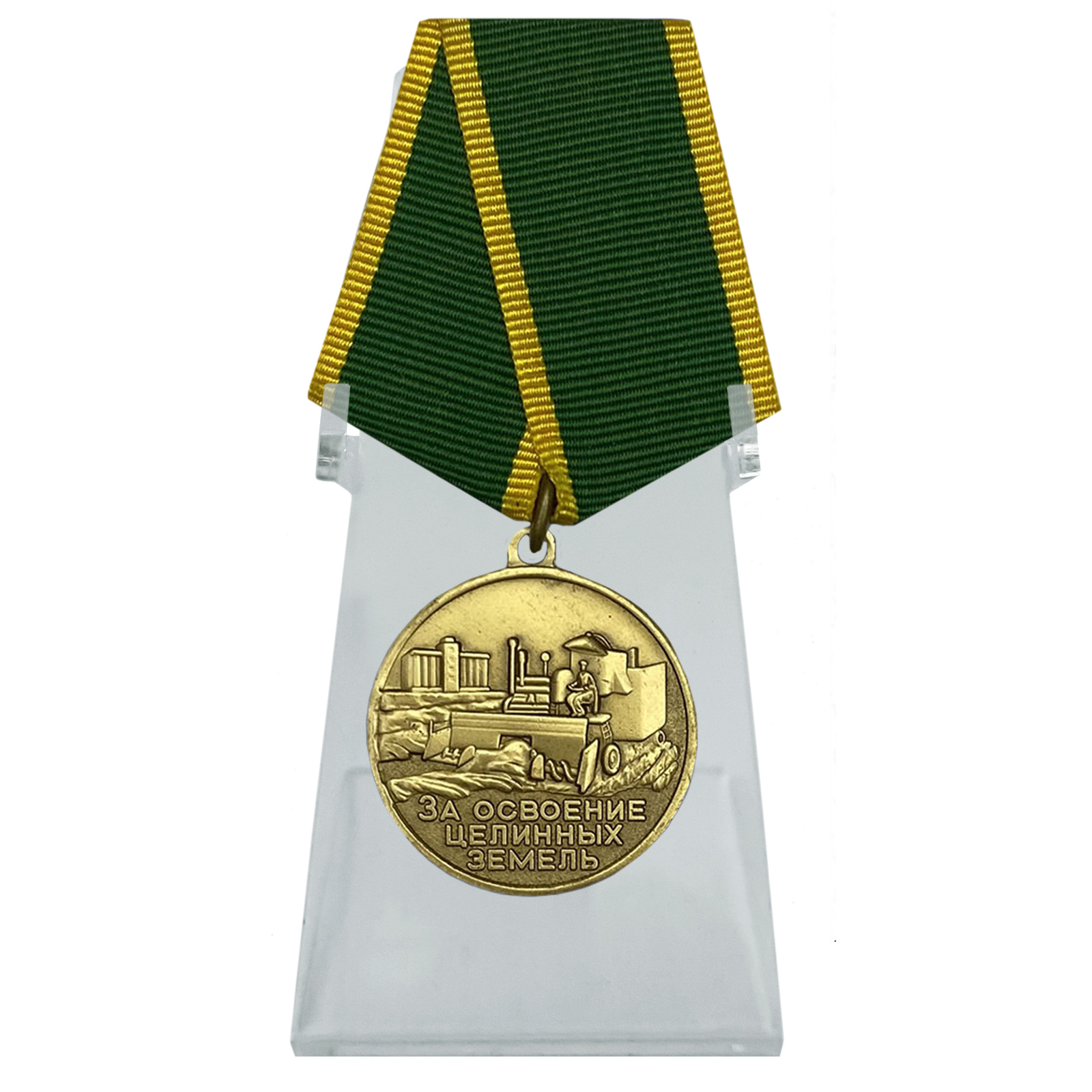 Медаль За освоение целинных земель на подставке