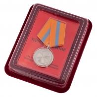Медаль «За отличие в ликвидации последствий ЧС» МЧС РФ