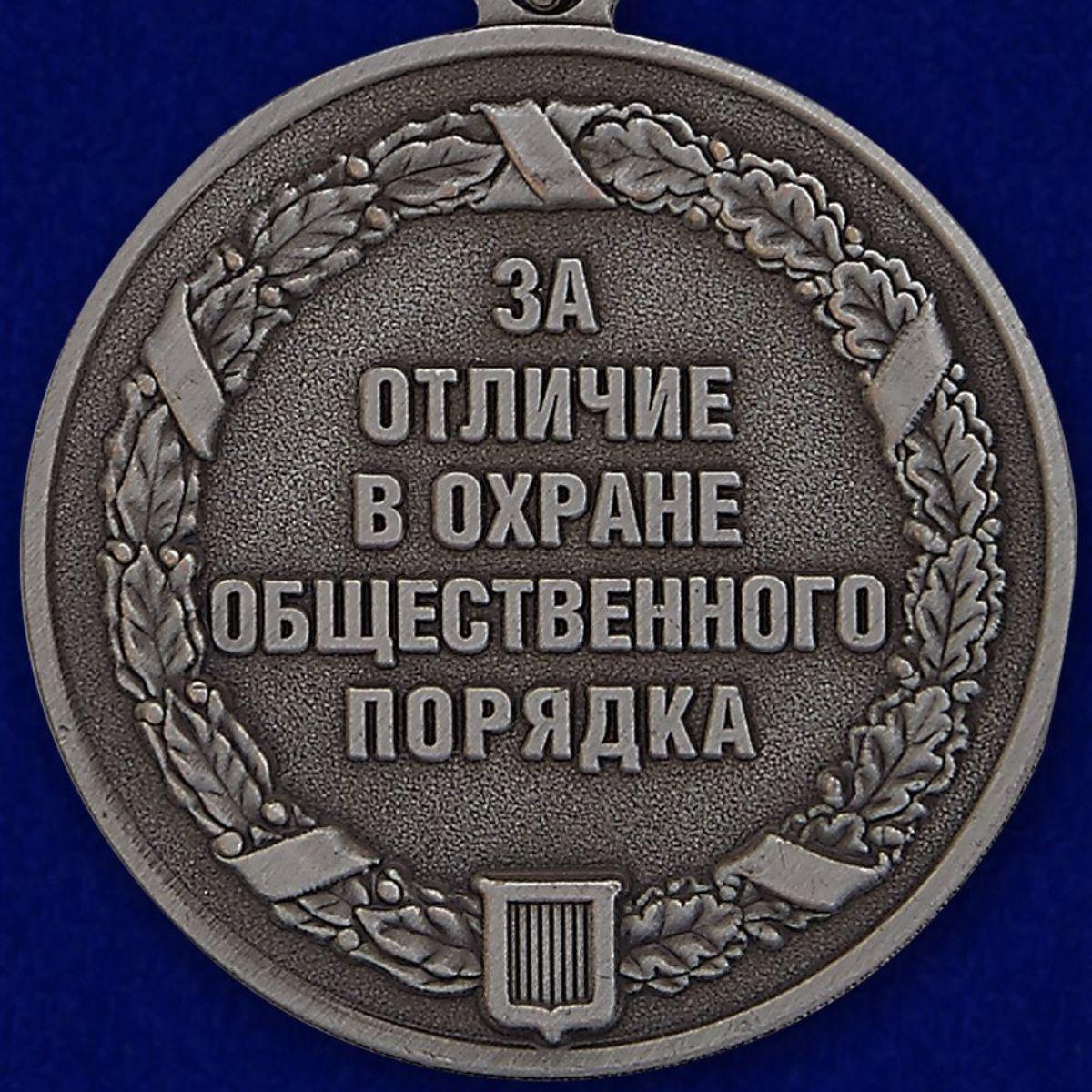 Аверс медали «За отличие в охране общественного порядка»
