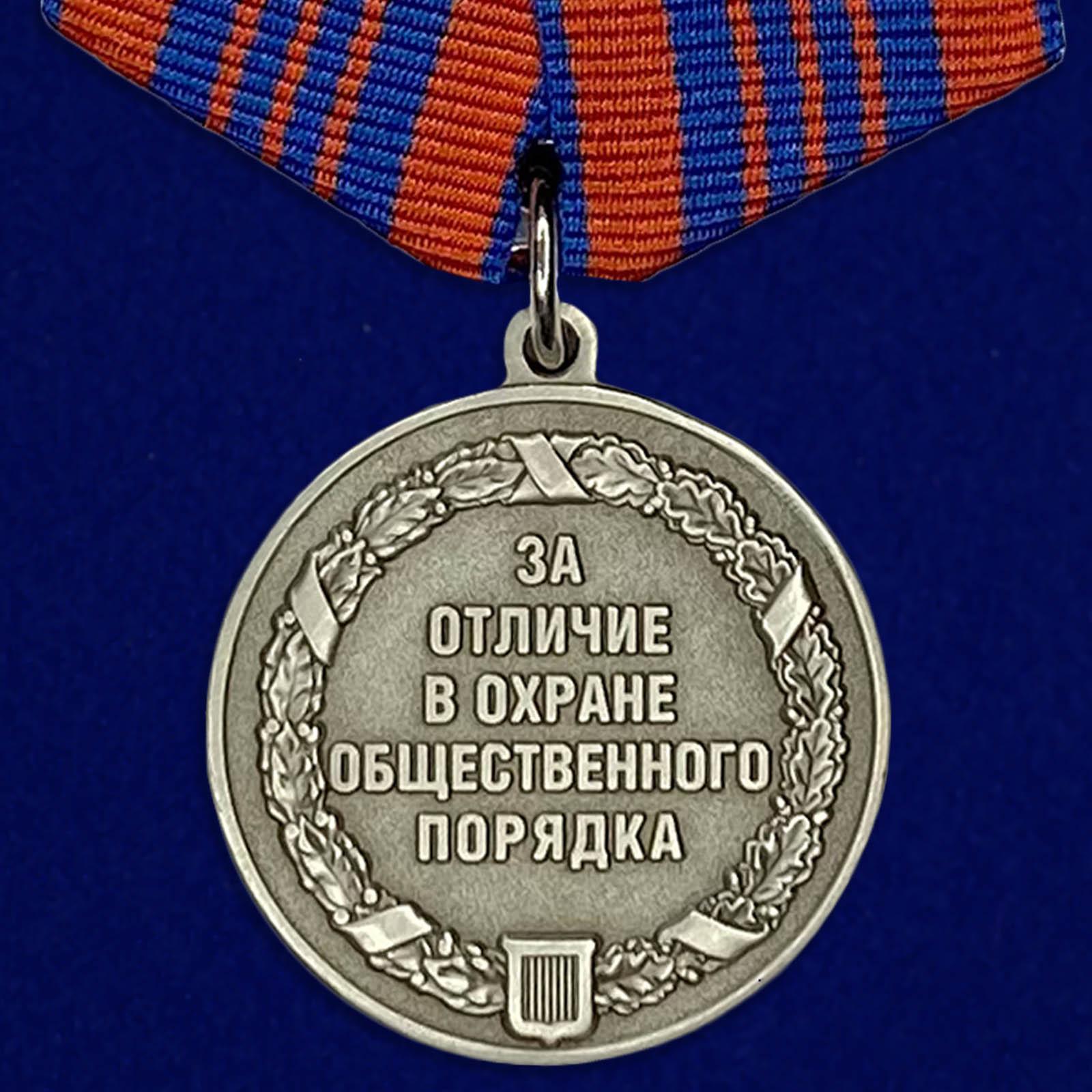 Медаль «За отличие в охране общественного порядка»