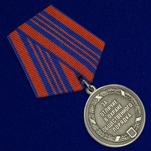 """Купить медаль """"За отличие в охране общественного порядка"""""""