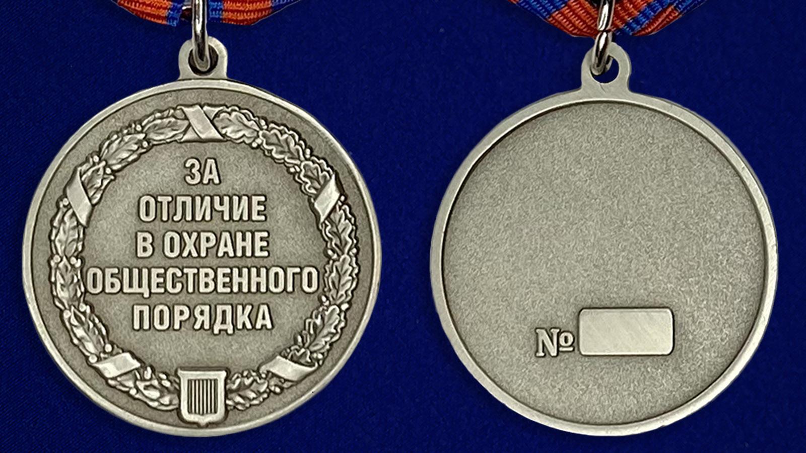 """Медаль """"За отличие в охране общественного порядка"""" - аверс и реверс"""