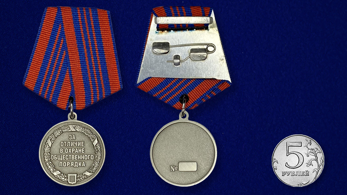 """Медаль """"За отличие в охране общественного порядка"""" по выгодной цене"""