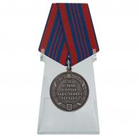 Медаль За отличие в охране общественного порядка на подставке