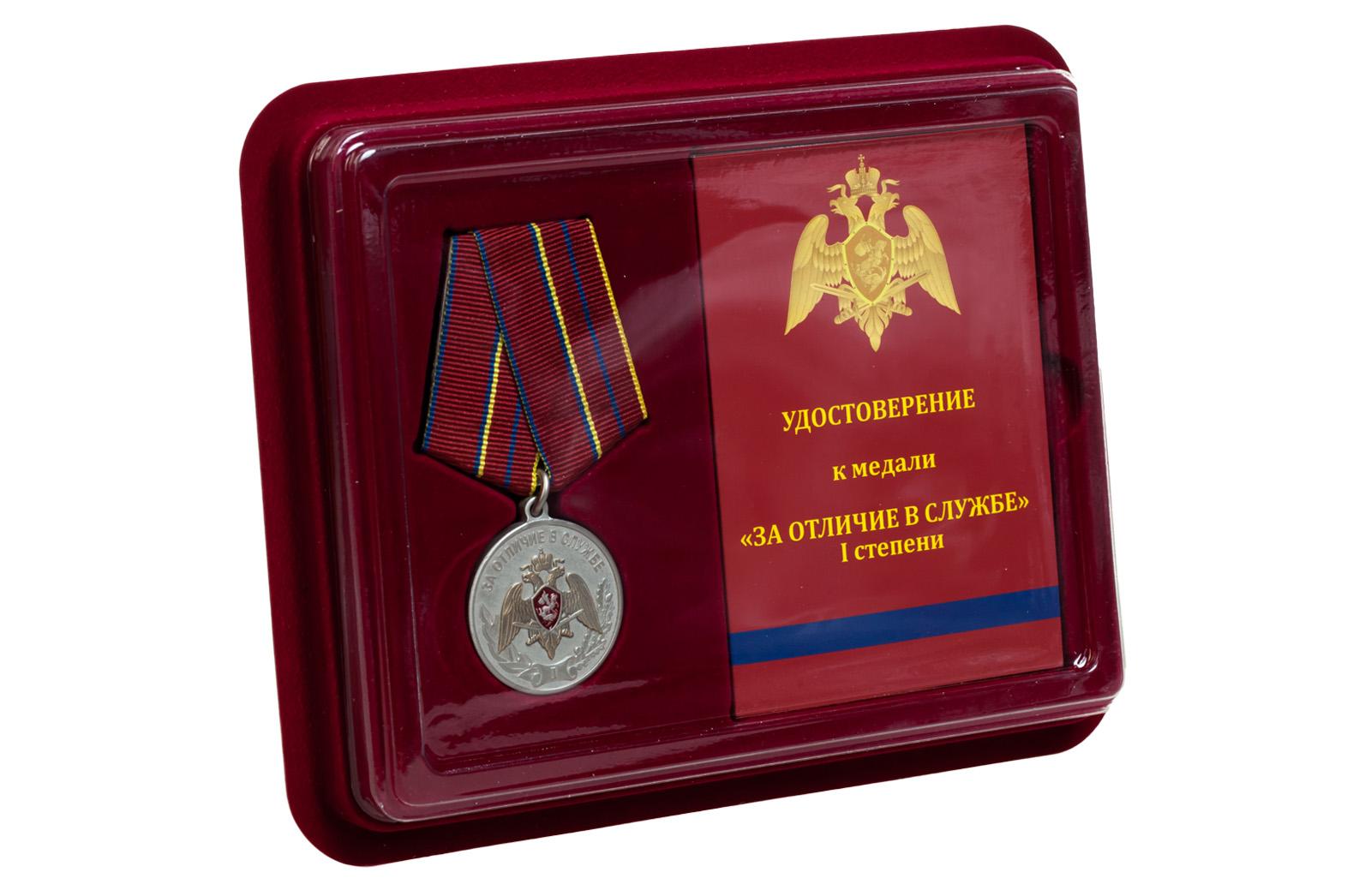 Купить медаль За отличие в службе 1 степени Росгвардия по лучшей цене