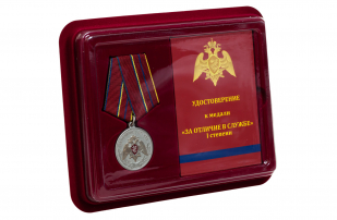 Медаль За отличие в службе 1 степени Росгвардия - в футляре с удостоверением