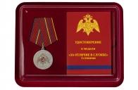 Медаль За отличие в службе 1 степени Росгвардия