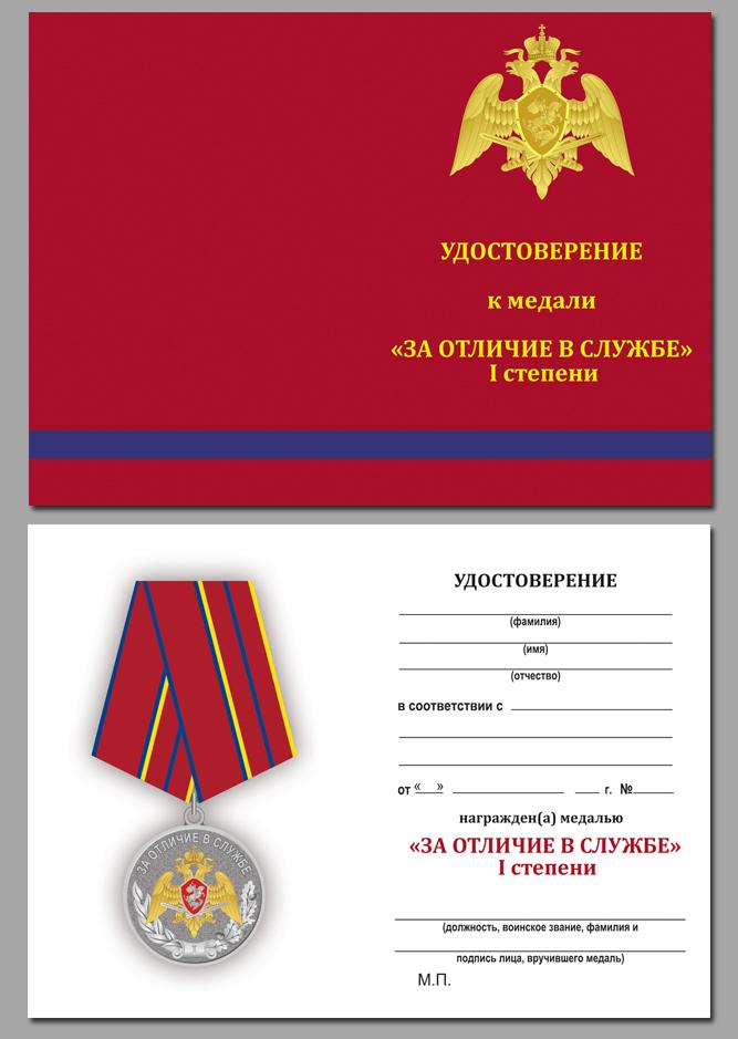 Медаль За отличие в службе 1 степени Росгвардия - удостоверение