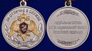 Медаль За отличие в службе 1 степени Росгвардия - аверс и реверс