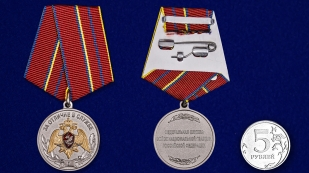 Медаль За отличие в службе 1 степени Росгвардия - сравнительный вид