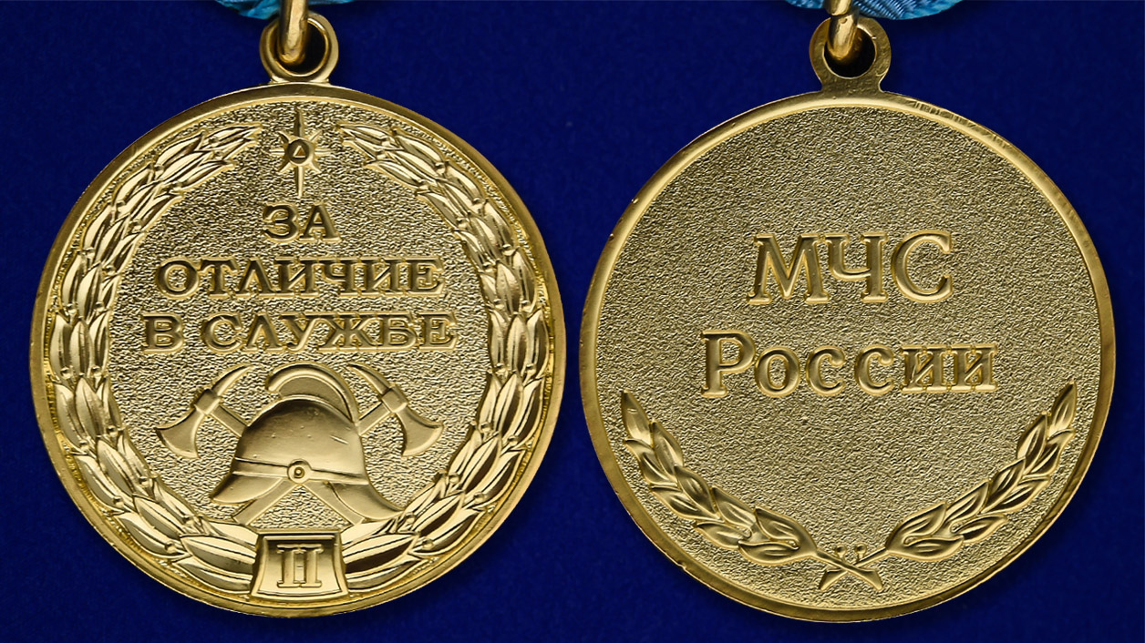 Медаль МЧС «За отличие в службе» 2 степени - аверс и реверс