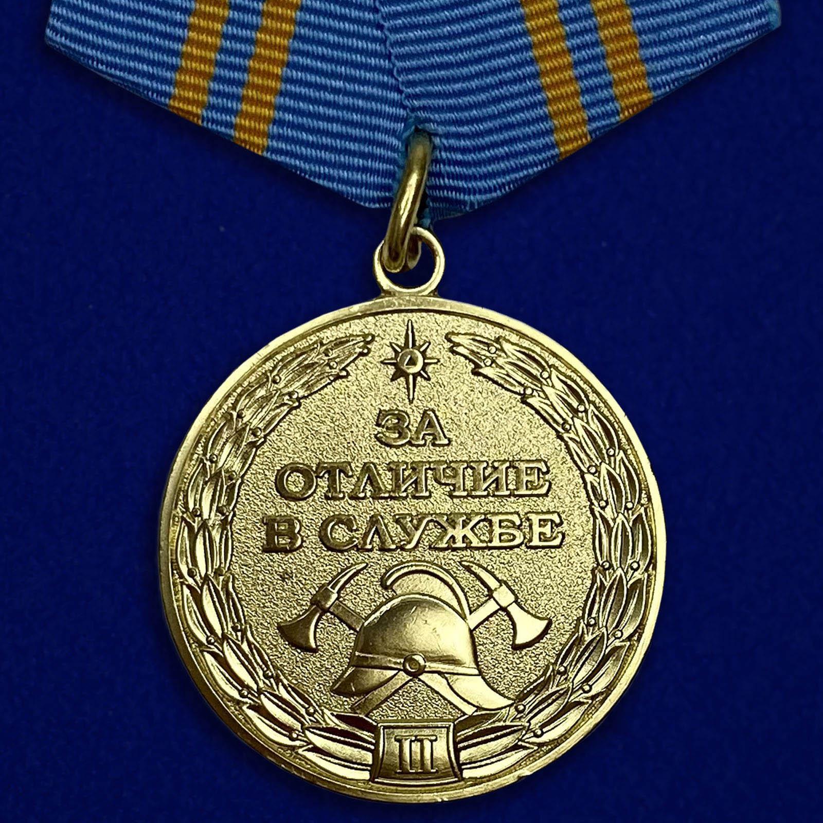 Медаль МЧС «За отличие в службе» 2 степени