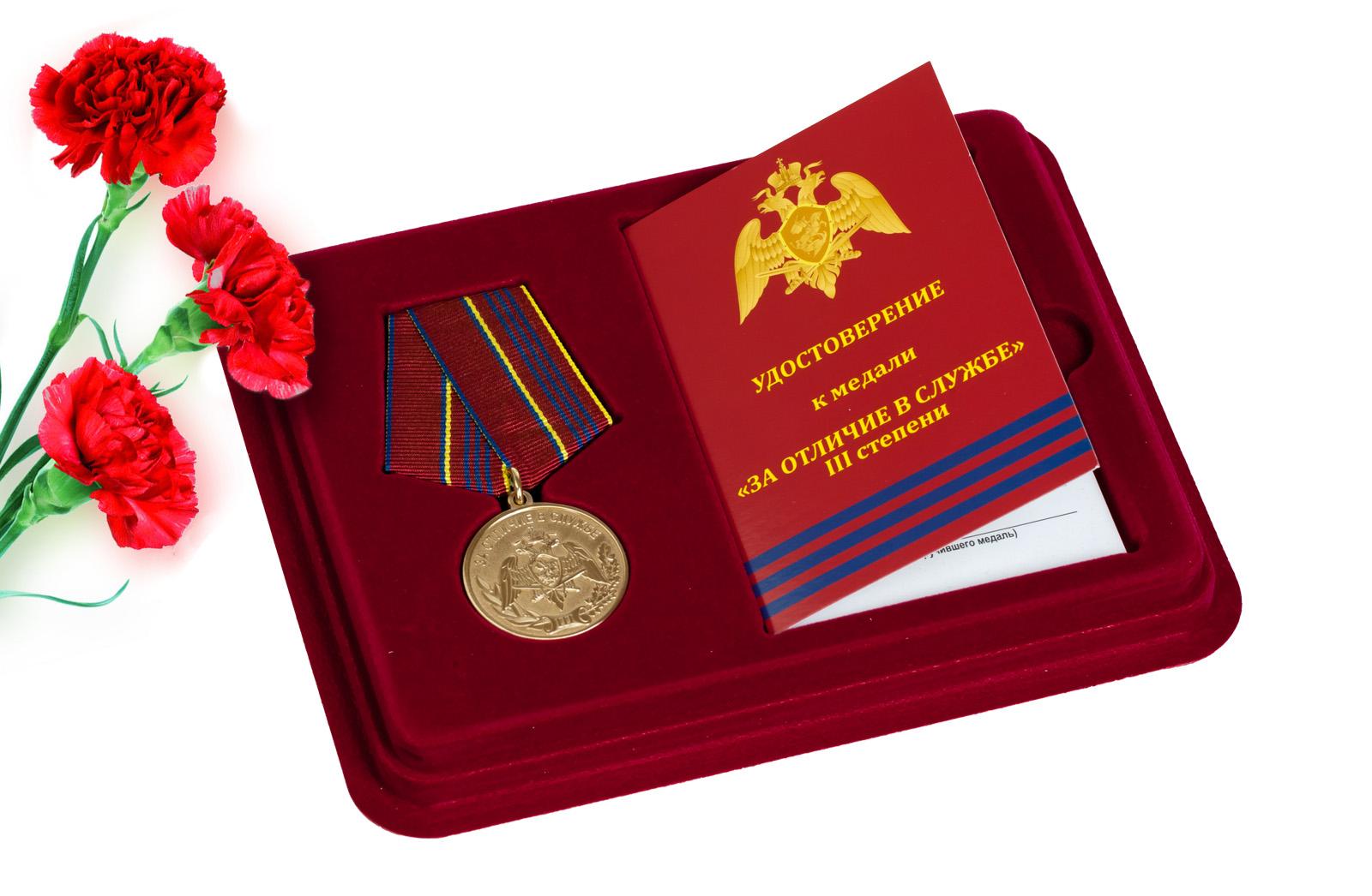 Купить медаль За отличие в службе 3 степени Росгвардии по лучшей цене