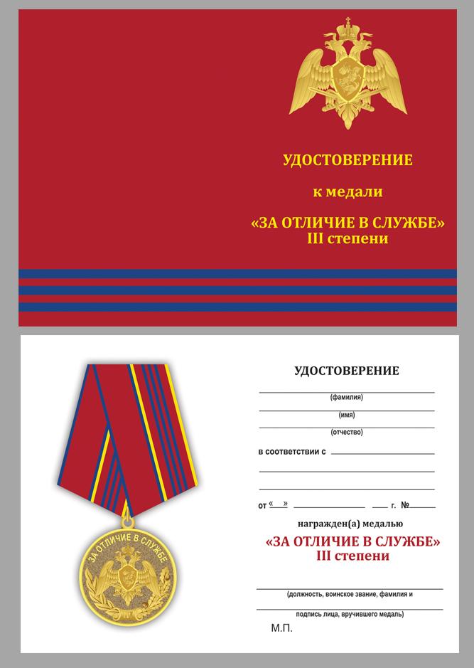 Медаль За отличие в службе 3 степени Росгвардии - удостоверение