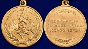 Медаль За отличие в службе 3 степени Росгвардии - аверс и реверс