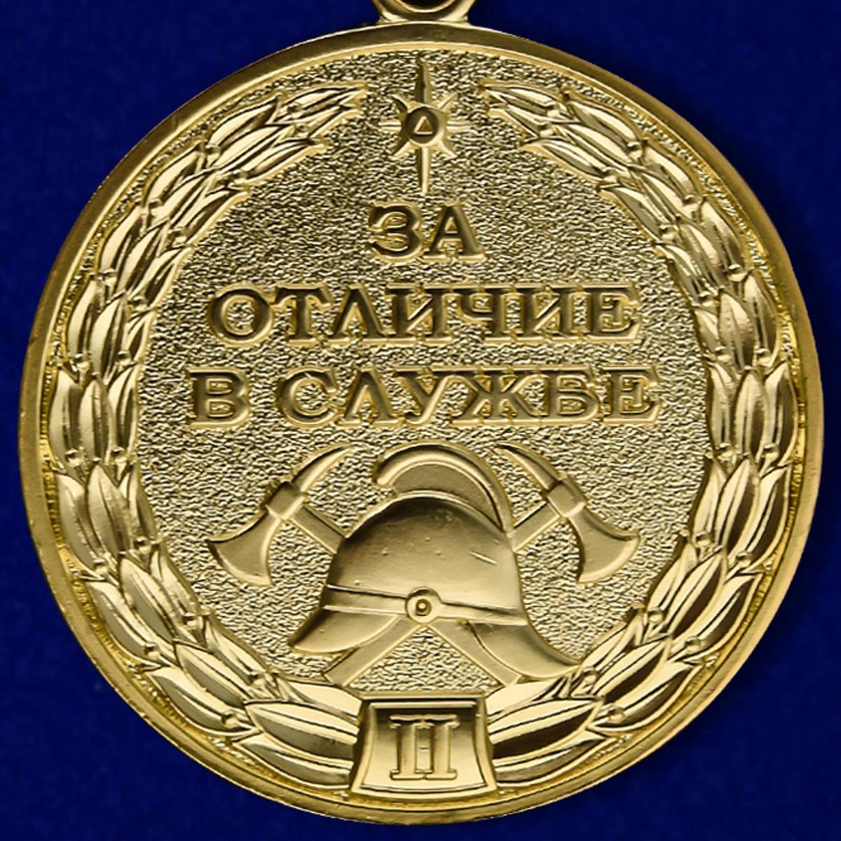 """Медаль """"За отличие в службе"""" МЧС (2 степень) - аверс"""