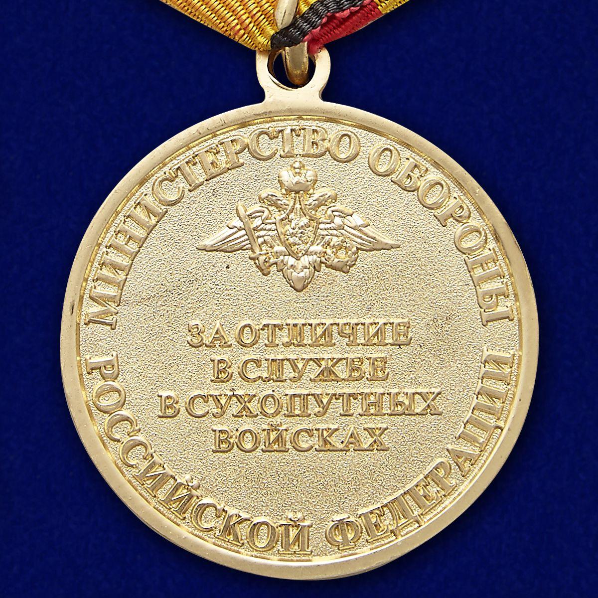 """Медаль """"За отличие в службе в Сухопутных войсках"""" - оборотная сторона"""