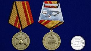 Медаль За отличие в службе в Сухопутных войсках - сравнительные размеры