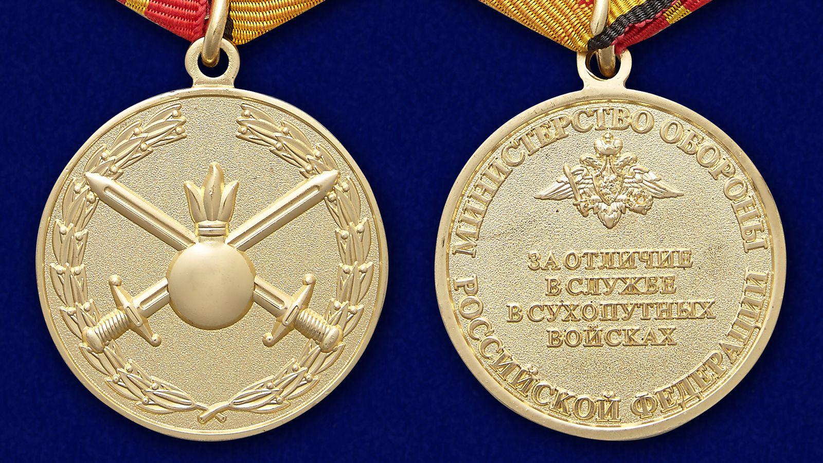 """Медаль """"За отличие в службе в Сухопутных войсках"""" - аверс и реверс"""