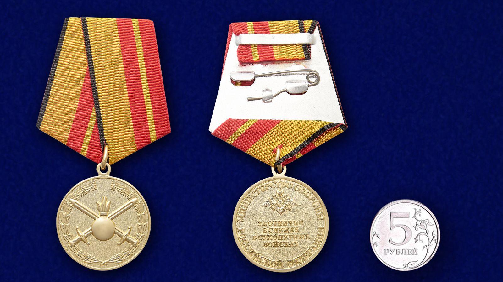 """Медаль """"За отличие в службе в Сухопутных войсках"""" - сравнительный размер"""