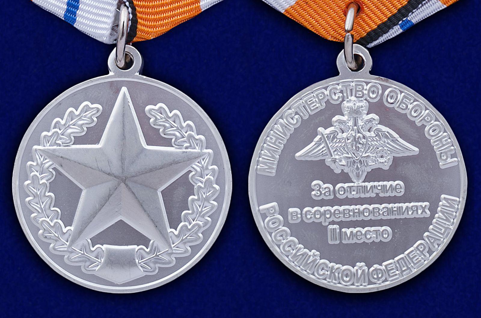 """Медаль """"За отличие в соревнованиях"""" МО РФ (2 место) для награждения достойных"""