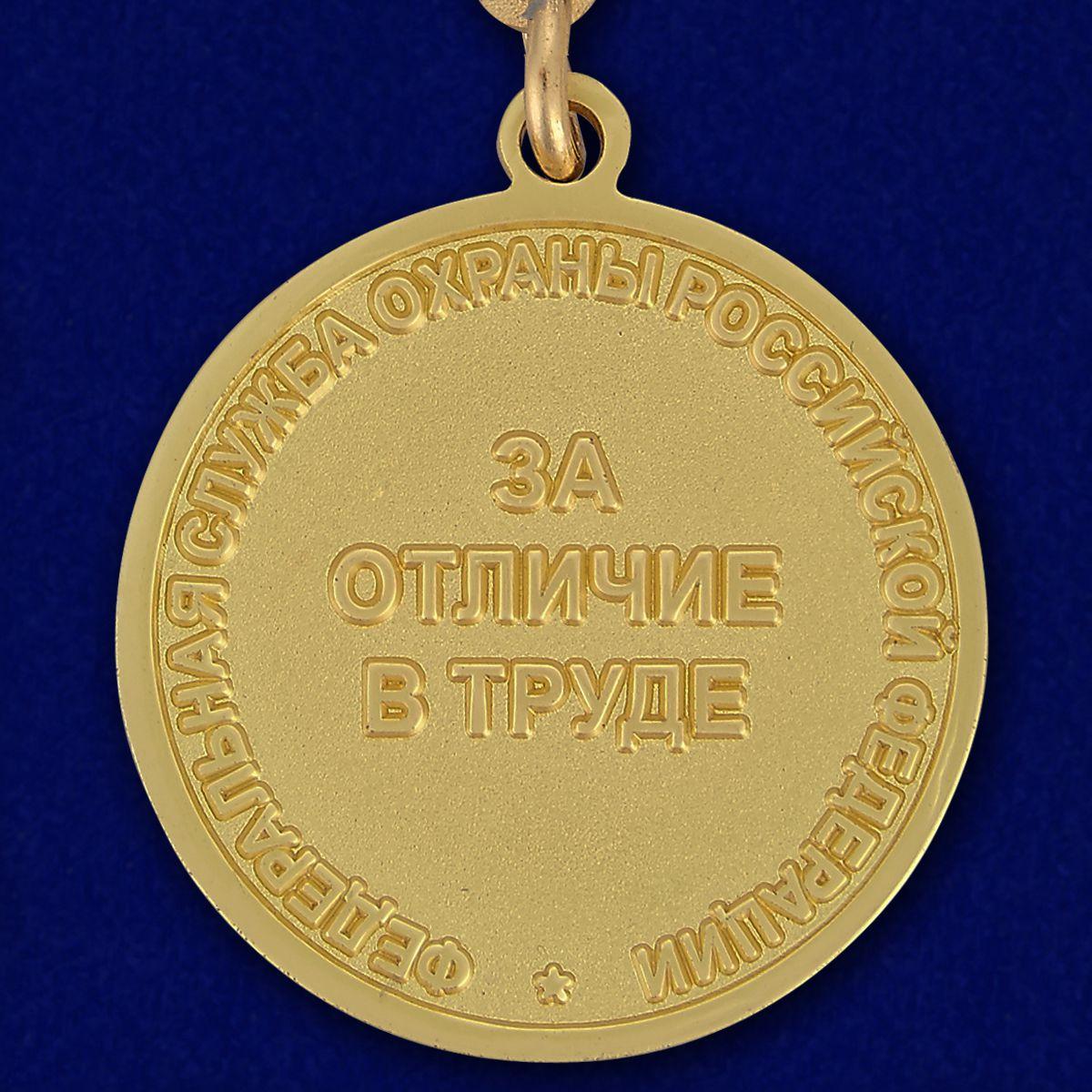 Медаль ФСО РФ За отличие в труде в бархатном футляре - Реверс