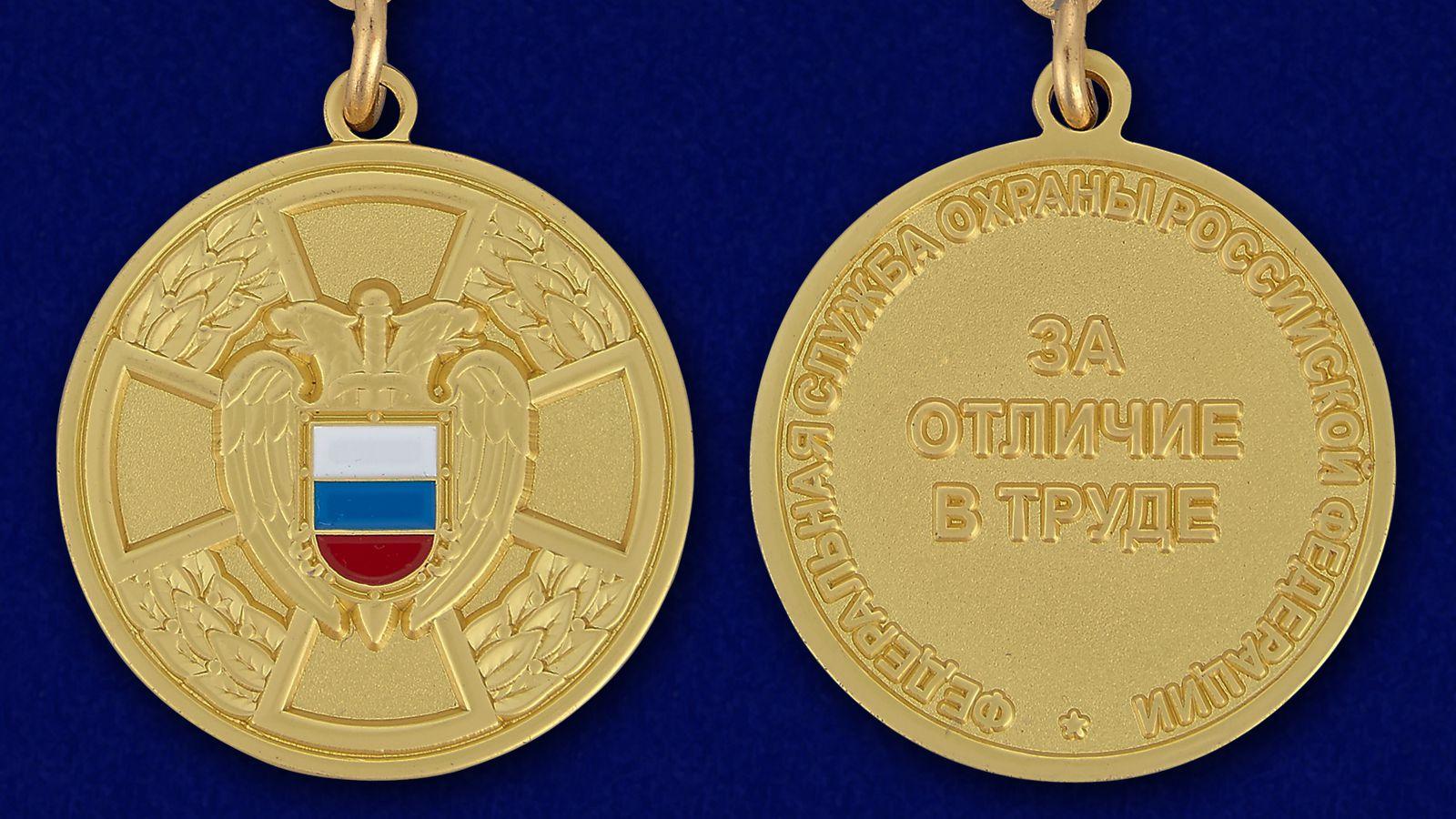 """Медаль """"За отличие в труде"""" (ФСО России) - аверс и реверс"""