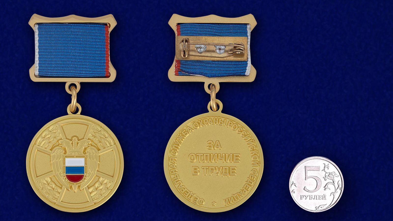 Медаль ФСО РФ За отличие в труде в бархатном футляре - Сравнительный вид