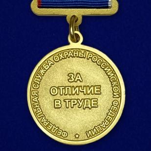 Медаль За отличие в труде - реверс