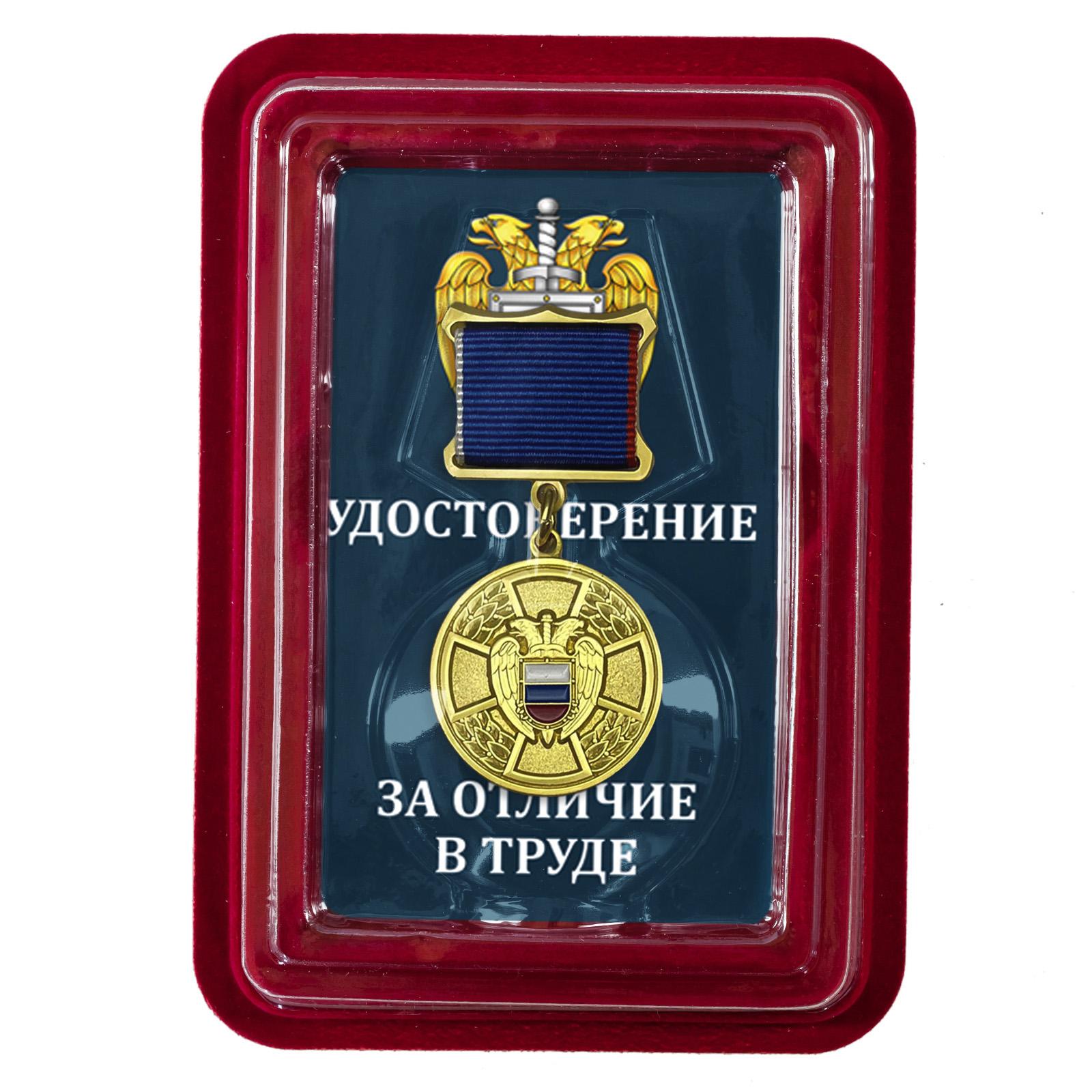 Медаль За отличие в труде в футляре из флока