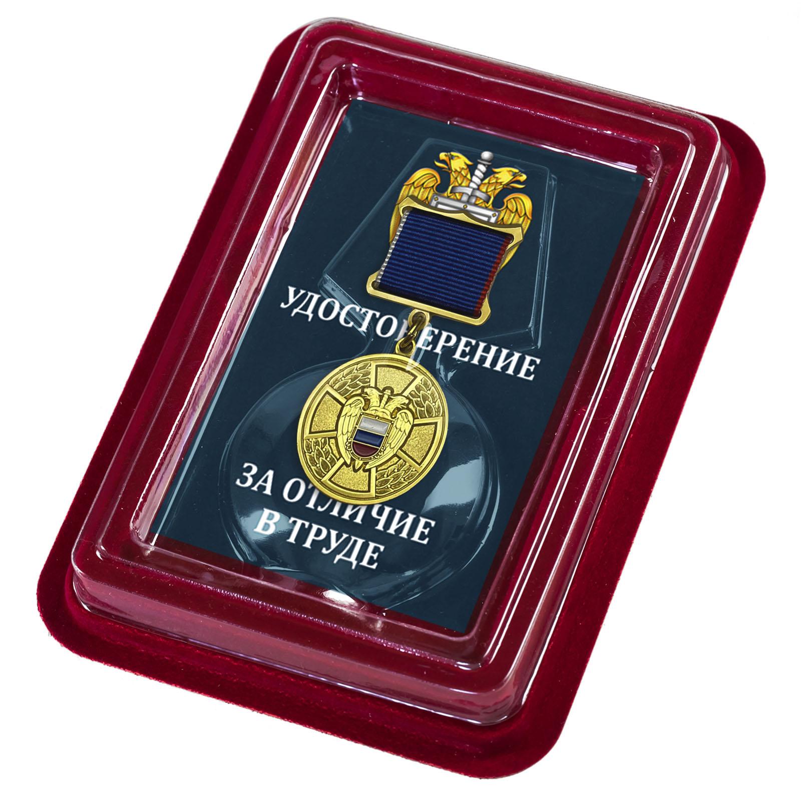 """Медаль """"За отличие в труде"""" в футляре из флока"""