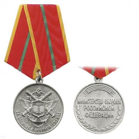 """Медаль """"За отличие в военной службе"""" 1 степени МО РФ"""