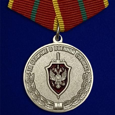 """Медаль  """"За отличие в военной службе"""" I степени ФСБ РФ"""