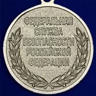 Медаль За отличие в военной службе I степени ФСБ РФ
