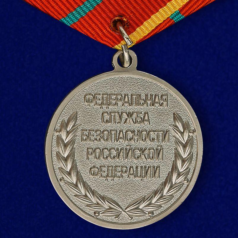 """Медаль """"За отличие в военной службе"""" (ФСБ) I степени - оборотная сторона"""