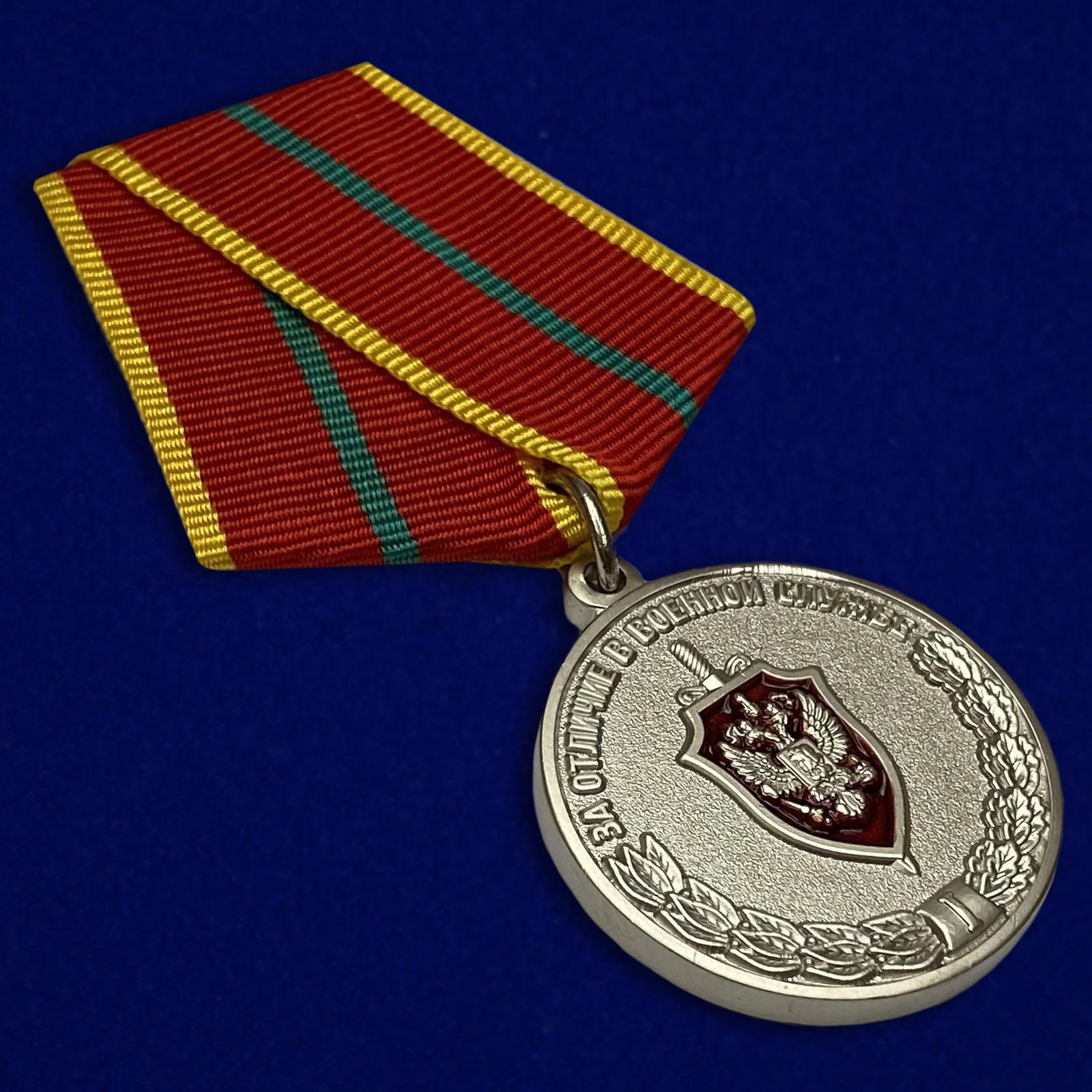 """Медаль """"За отличие в военной службе"""" (ФСБ) I степени - общий вид"""