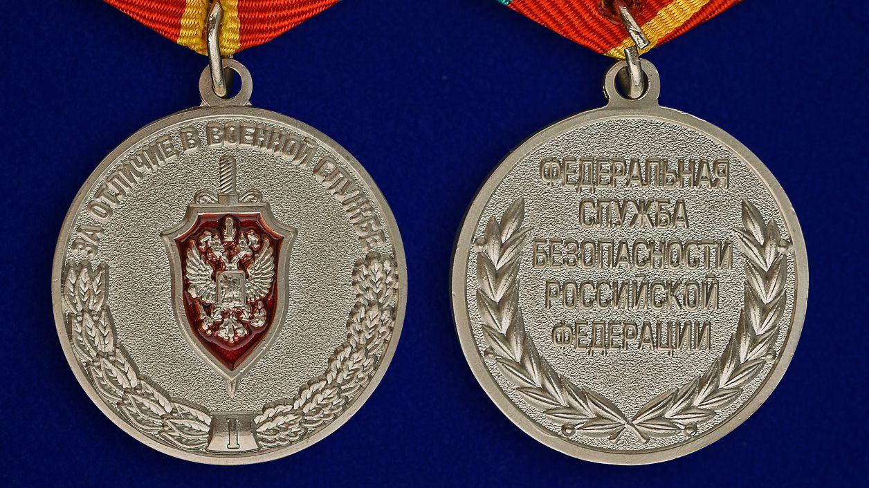 """Медаль """"За отличие в военной службе"""" (ФСБ) I степени - аверс и реверс"""