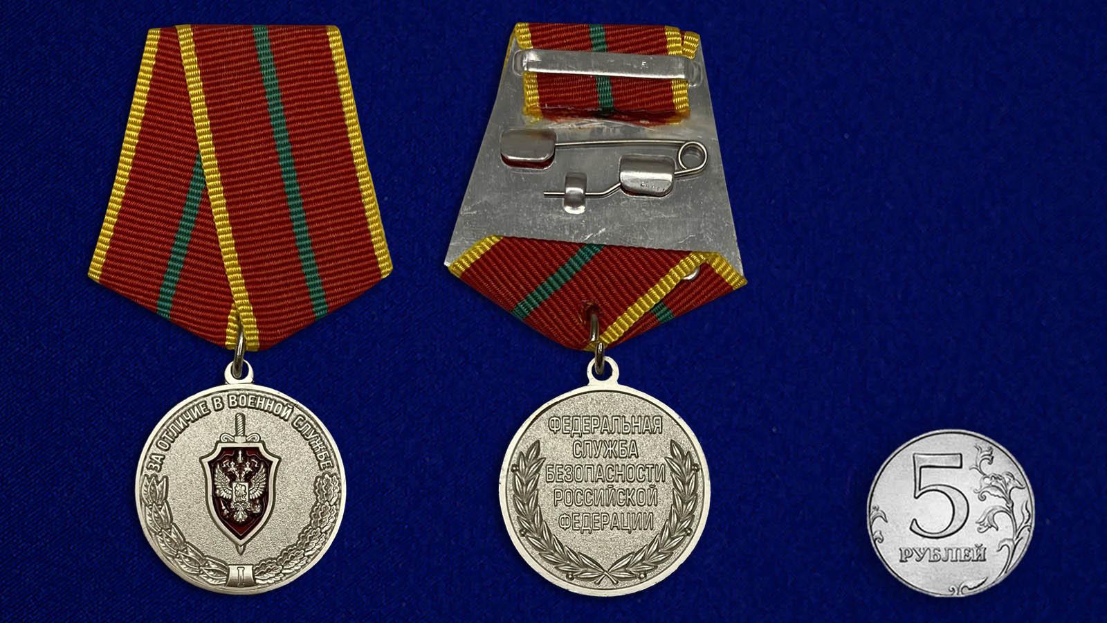 """Медаль """"За отличие в военной службе"""" (ФСБ) I степени - сравнительный размер"""