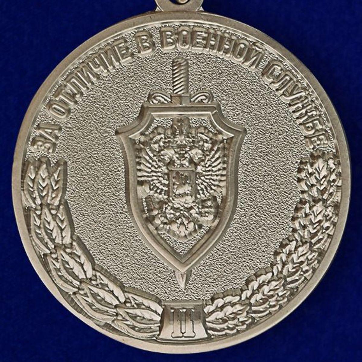 Медаль ФСБ РФ За отличие в военной службе II степени в бархатном футляре - Аверс
