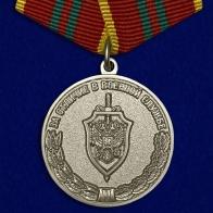 Медаль За отличие в военной службе ФСБ II степени
