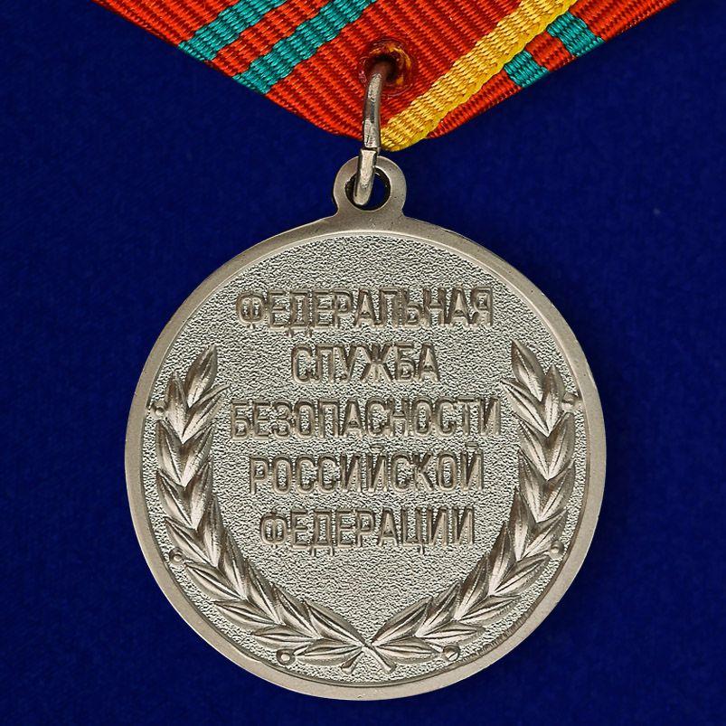 Медаль ФСБ РФ За отличие в военной службе II степени в бархатном футляре - Реверс