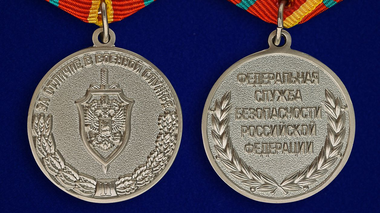 Медаль ФСБ РФ За отличие в военной службе II степени в бархатном футляре - Аверс и реверс