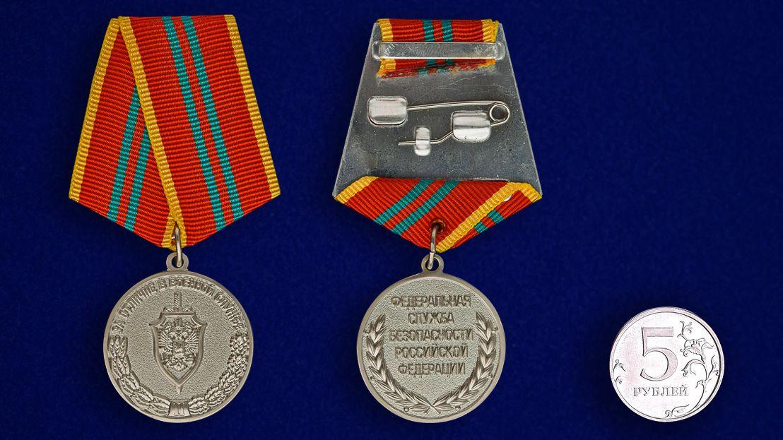 Медаль ФСБ РФ За отличие в военной службе II степени в бархатном футляре - Сравнительный вид