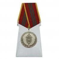 Медаль За отличие в военной службе ФСБ II степени на подставке