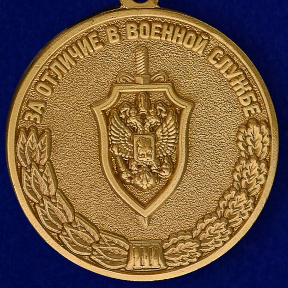 Купить медали ФСБ в Военпро