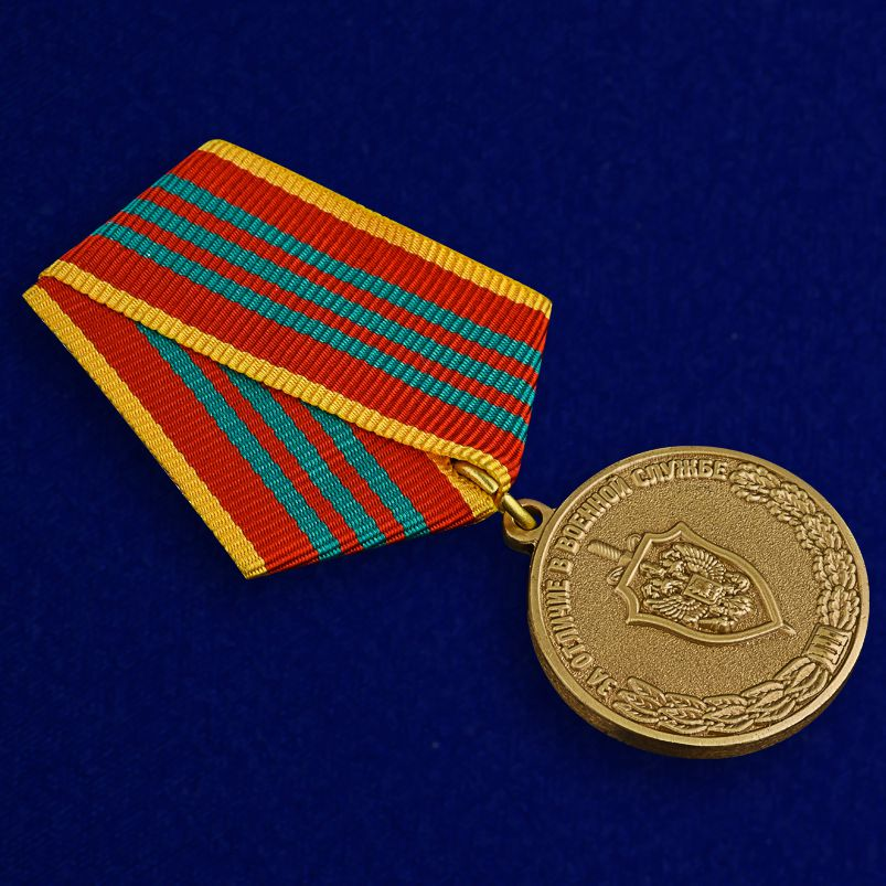 """Медаль """"За отличие в военной службе"""" (ФСБ) III степени-вид под углом"""