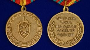 """Медаль """"За отличие в военной службе"""" (ФСБ) III степени-аверс и реверс"""