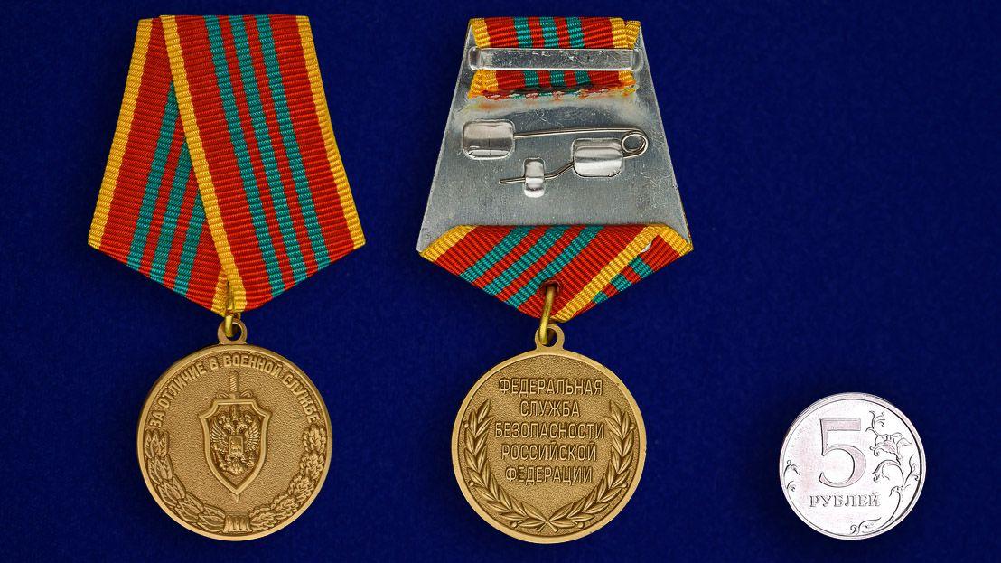 """Медаль """"За отличие в военной службе"""" (ФСБ) III степени-сравнительный размер"""